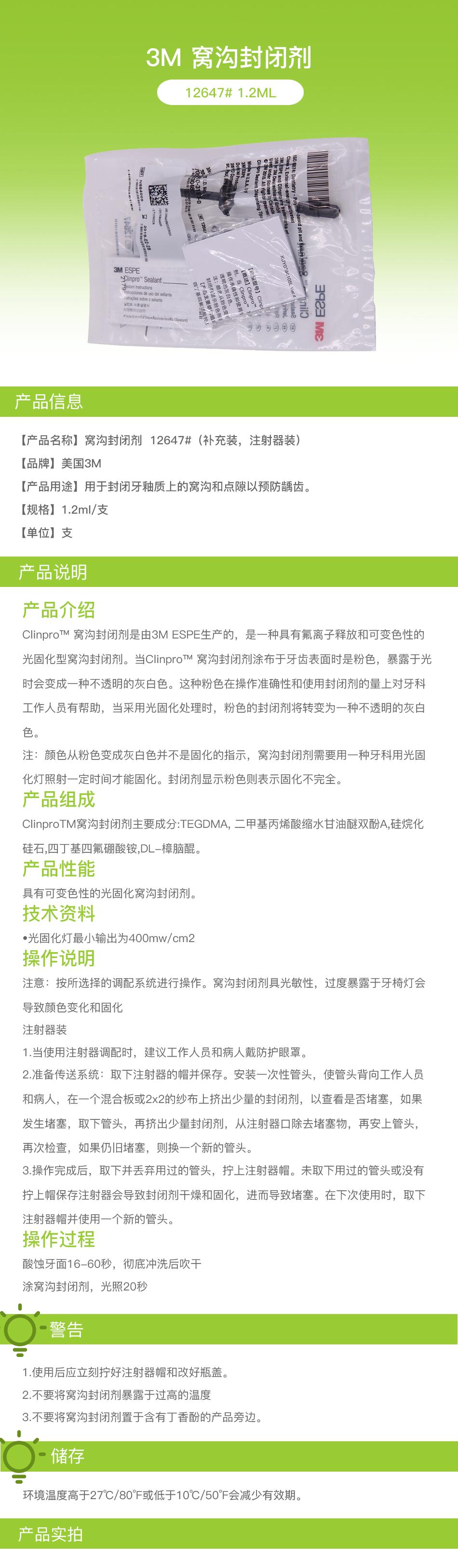 梅苗苗详情范本3M(短页).jpg